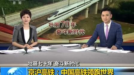 新闻直播间 2019 壮丽七十年,奋斗新时代·京沪高铁:中国高铁领跑世界