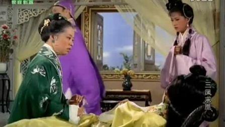 老电影-三凤求凰-1962年