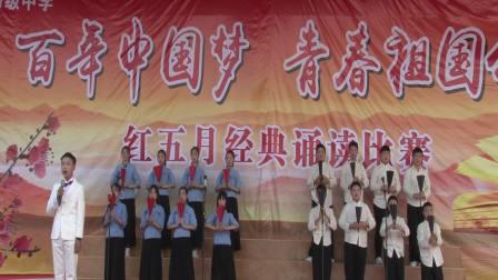 大田初级中学2019年红五月经典诵读比赛:《满江红》七(5)班