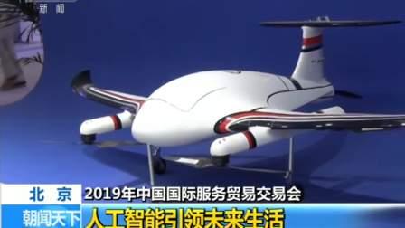 新闻直播间 2019 2019年中国国际服务贸易交易会:人工智能引领未来生活