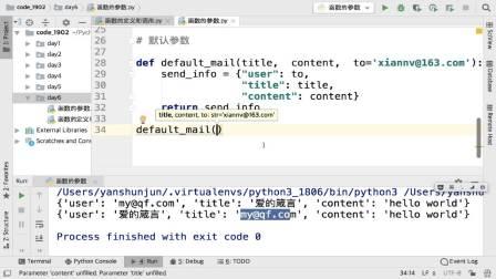 千锋Linux教程:42_函数的形参和实参