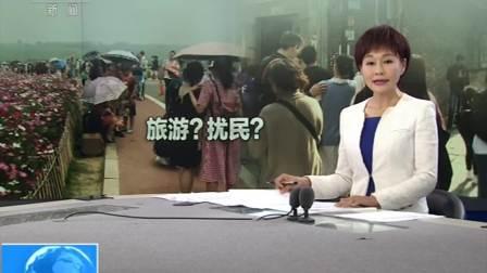 """新闻直播间 2019 """"网红打卡地"""" 疏堵结合多地方合作 应对客流高峰"""
