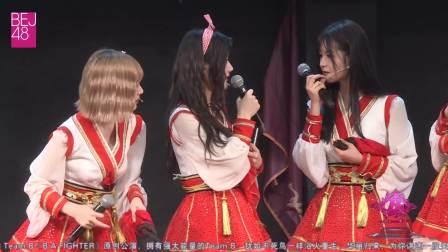BEJ48 TeamB《B A FIGHTER》第八十五场公演(20190519 夜场)