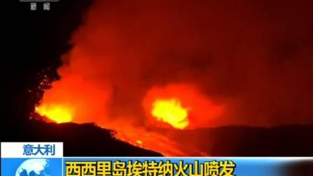 新闻直播间 2019 意大利 西西里岛埃特纳火山喷发