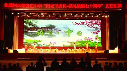 2019年秦皇岛市北戴河区蔡各庄小学艺术节
