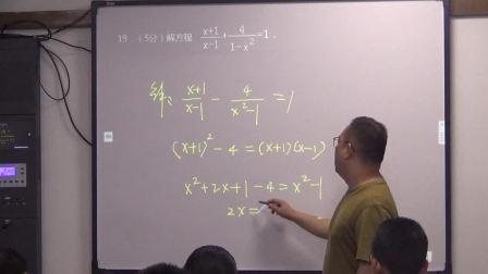 精诚新天地教育2019年九年級數學第十四次模拟试卷