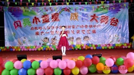 宜州区石别镇启航幼儿园庆六一文艺晚会