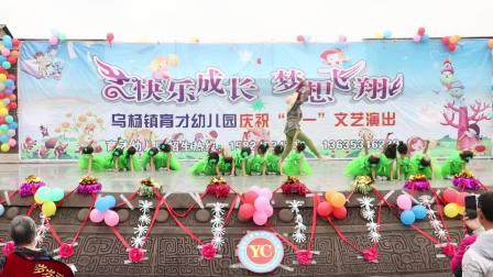 重庆市忠县乌杨育才幼儿园2019年六一庆典视频