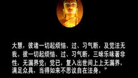 《楞伽经》读诵