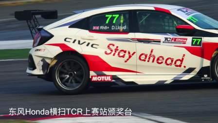 TCR周六-东本10s