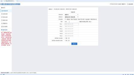2019年内蒙古高考填报志愿培训教材