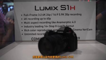 索尼A7系列的对手来了 松下即将推出的Lumix S1H无反相机可以实现6K录制!