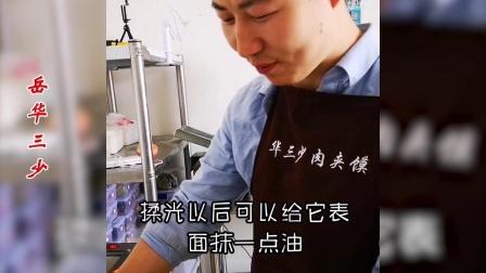 老潼关肉夹馍正宗做法,掉渣肉夹馍酥皮肉夹馍做法,华三少师傅讲解老潼关肉夹馍和面配方,其实没有什么秘方,就是简单的和面方法,做法手法都很简单