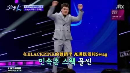 中字190602竞舞现场BLACKPINK主持节目