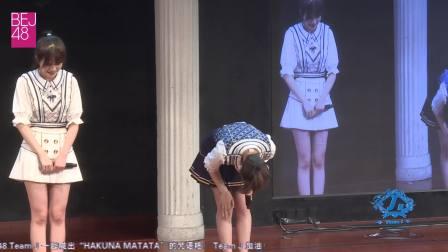 BEJ48 TeamJ《HAKUNA MATATA》第五十二场公演(20190524 夜场)