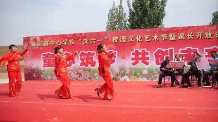 """薛店中心学校""""庆六一""""校园文化节暨家长开放日活动"""