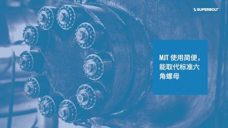 Superbolt超级螺栓介绍新
