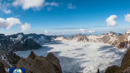 央视新闻联播 2019 联播快讯:吉林长白山天池进入开冰期