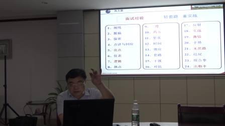 2.2019年海大源海南省公务员结构化小组面试培训班第二期第一次课