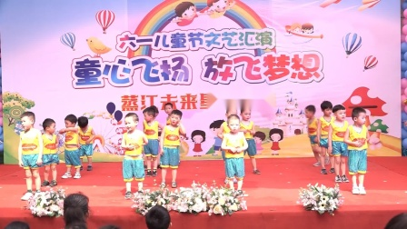 蒸江未来星幼儿园2019年庆六一文艺汇演