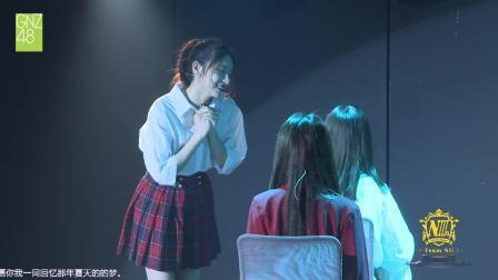 GNZ48 TeamNⅢ《Fiona.N》第四十九场公演(20190525 午场)
