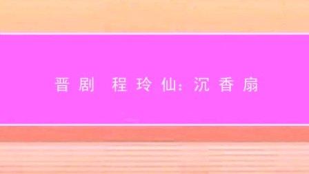 【晋剧】 程玲仙:沉香扇、金麟记、梨花归唐