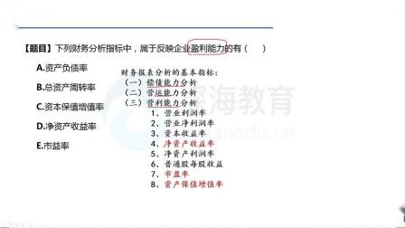 深海教育微课-2018经济基础真题91-100