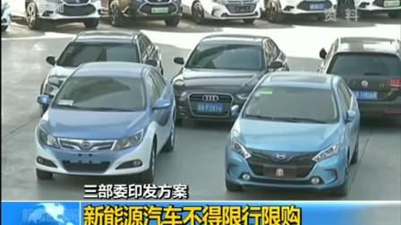 三部委印发方案:新能源汽车不得限行限购
