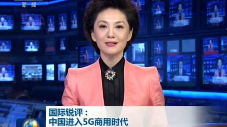 国际锐评:中国进入5G商用时代 开放共享是科技发展硬道理