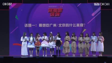 20190525 SNH48 GROUP《燃烧吧!团魂》大型团队现场综艺秀北京站