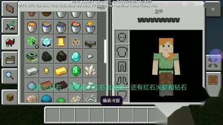 MinecraftBE:刷矿物bug