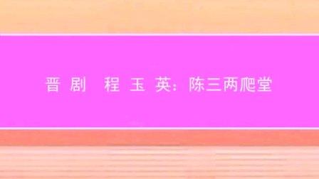 【晋剧】 程玉英:陈三两爬堂