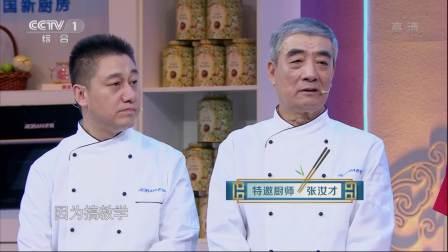 退休大厨为寻找杨光儿时的味道,亲自下厨制作樱桃肉 中国味道 20190608
