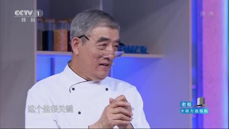 退休大厨为杨光制作樱桃肉,揭晓制作秘籍 中国味道 20190608