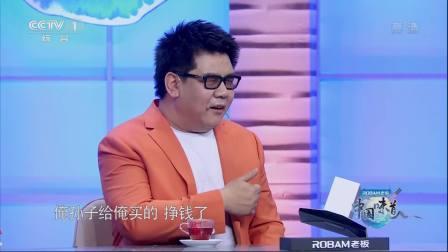 杨光姥姥发现其音乐天赋,姥姥和奶奶是他生命中的两道光 中国味道 20190608