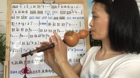竹楼情歌,葫芦丝教学视频,七孔葫芦丝六级专业曲