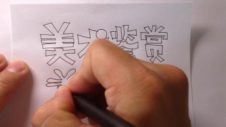 手绘卡通字体:美术鉴赏