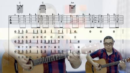 张泽熙《那个女孩》吉他弹唱教学