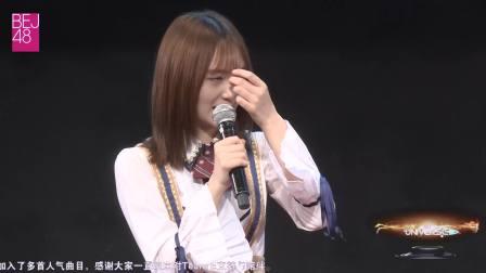 BEJ48 TeamE《UNIVERSE》2.0第七十一场暨李娜&李诗彦总选拉票公演(20190526 午场)