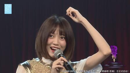 SNH48 TeamNⅡ《时之卷》第五场公演(20190526 夜场)