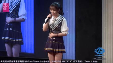 BEJ48 TeamJ《HAKUNA MATATA》第五十四场暨何阳青青&金锣赛总选拉票公演(20190531 夜场)
