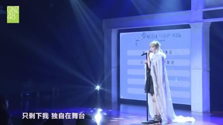 GNZ48 TeamG《双面偶像》第一百零七场暨叶舒淇&李姗姗总选拉票公演(20190526 午场)