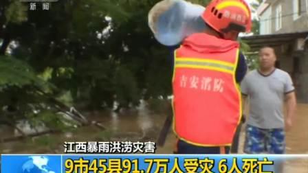 新闻直播间 2019 江西暴雨洪涝灾害 9市45县91.7万人受灾 6人