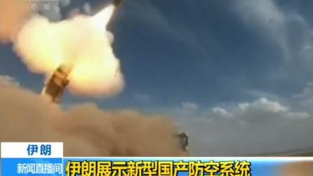 伊朗展示新型国产防空系统