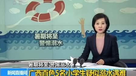 新闻直播间 2019 暑期将至 警惕溺水 广西百色5名小学生疑似溺水