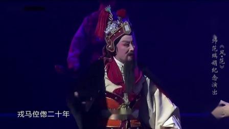陶琪 吴凤花 演唱《双烈记·夸夫》选段