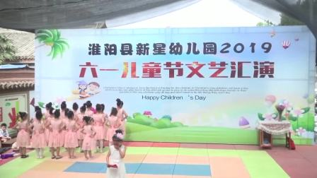 淮阳县新星幼儿园2019庆六一文艺汇演第二场