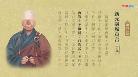 雪庐老人遗教三篇 - 新元讲席貢言-第9集