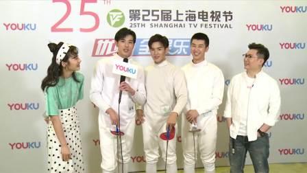 第25届上海电视节 因为一部戏爱上一项运动,击剑兄弟团深刻体会运动员的辛苦与荣誉感