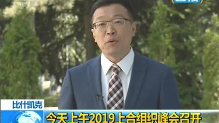 新闻直播间 2019 比什凯克:今天上午2019上合组织峰会召开
